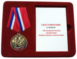 Медаль «За патриотическое воспитание подрастающего поколения»