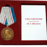 Памятная медаль им. Щёлокова Н. А. министра МВД СССР
