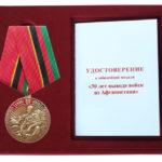 Юбилейная медаль «30 лет вывода Советских войск из Афганистана»