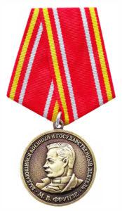 Памятная медаль им. Михаила Васильевича Фрунзе