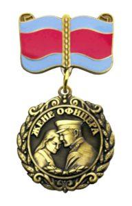 Медаль «Жене офицера»