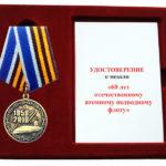 Юбилейная медаль «60 лет атомному подводному флоту»