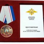 Юбилейная медаль «50 лет спецтрассам ГАИ-ГИБДД»