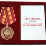 """Медаль """"Национальная гвардия Российской Федерации"""""""