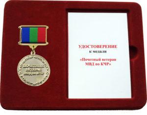 комплект медаль, удостоверение в бархатном футляре