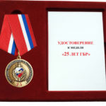 Юбилейная медаль «25 лет Группе Быстрого Реагирования»
