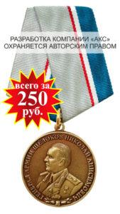 """Медаль """"Щёлоков Н. А. министр МВД СССР"""""""