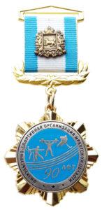 90 лет физкультурно-спортивной организации Иркутской области