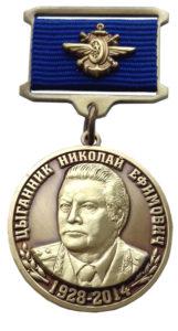 Медаль им. Н. Е. Цыганника — организатора ОВД на транспорте