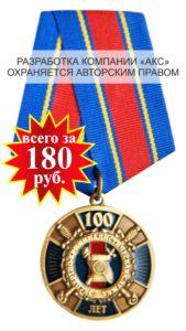 100 ЛЕТ ЭКСПЕРТНО-КРИМИНАЛИСТИЧЕСКОЙ СЛУЖБЕ РОССИИ