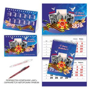 Набор календарей к 9 мая