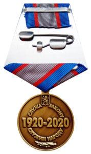 Медаль «100 лет железнодорожной милиции Енисейской губернии»
