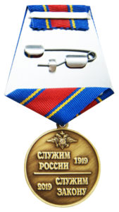 Юбилейная медаль «100 лет экспертно-криминалистической службе»