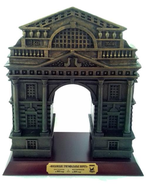Триумфальные ворота (вид спереди)