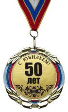"""Юбилейная медаль """"50 лет"""""""