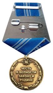 Медаль «За службу в органах предварительного следствия МВД»