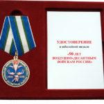 Юбилейная медаль «90 лет Воздушно-десантным войскам России»