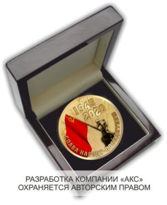 """Настольная медаль """" Слава Народу Победителю"""""""