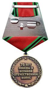 Юбилейная медаль «75 лет Победы в ВОВ. Слава народу-победителю»