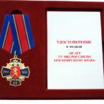 Медаль «85 лет ГУ МВД России по Красноярскому краю»