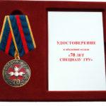 """Медаль """"70 лет подразделениям Специального назначения ГРУ"""""""