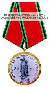 аверс медали на пятиугольной колодке