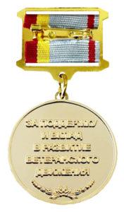 """Медаль """"За поддержку и вклад в развитие ветеранского движения"""""""