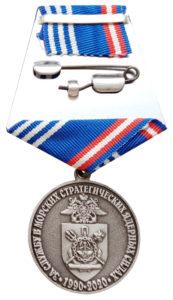Юбилейная медаль «30 лет атомному подводному крейсеру «Новомосковск»»