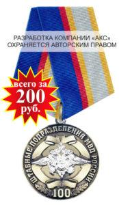 100 ЛЕТ ШТАБНЫМ ПОДРАЗДЕЛЕНИЯМ МВД РОССИИ