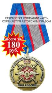 95 ЛЕТ СЛУЖБЕ УЧАСТКОВЫХ УПОЛНОМОЧЕННЫХ МВД РОССИИ