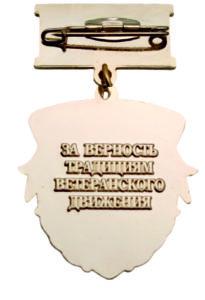 """Знак """"За верность традициям Ветеранского движения Росгвардии"""""""