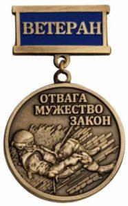 """Медаль """"Ветеран ОМОН"""""""