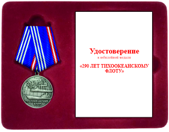 """Юбилейная медаль """"290 ЛЕТ ТИХООКЕАНСКОМУ ФЛОТУ"""""""