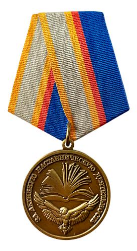 Медаль «За активную наставническую деятельность»