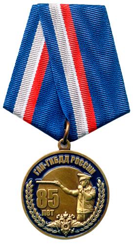 """Юбилейная медаль """"85 лет ГАИ-ГИБДД"""""""
