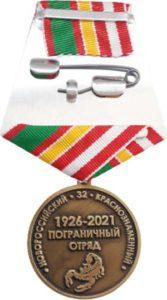 """Памятная медаль """"95 лет 32 Новороссийскому пограничному отряду"""""""