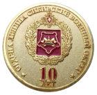"""Настольная медаль """"10 лет Сибирскому Военному Округу"""""""