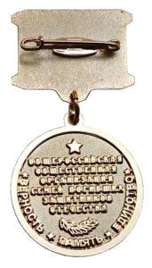 Реверс медали «10 лет организации семей погибших защитников Отечества»