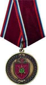 """Юбилейная медаль """"30 ЛЕТ НА СТРАЖЕ"""""""