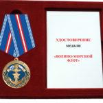 Медаль ВМФ «За службу на морях»