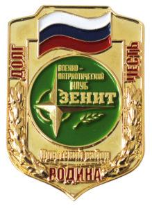 """Нагрудный знак Военно-патриотическому клубу """"Зенит"""""""