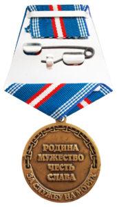 Медаль ВМФ «За службу на морях» Медаль
