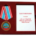 Медаль «25 лет СМрООВ ОВД на транспорте МВД России»