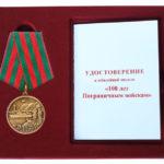 """Памятная медаль в футляре """"100 лет пограничным войскам"""""""