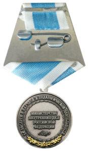 """Медаль """"За заслуги в научной и педагогической деятельности"""""""