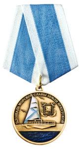 """Памятная медаль """"ПЛОЩАДЬ МОРСКОЙ СЛАВЫ ЗЕМЛИ ИРКУТСКОЙ"""""""
