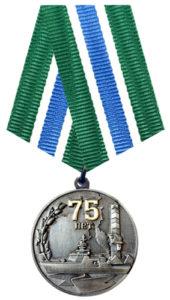 """Юбилейная медаль """"75 ЛЕТ ПОГРАНИЧНОМУ УПРАВЛЕНИЮ ФСБ РОССИИ ПО ВОСТОЧНОМУ АРКТИЧЕСКОМУ РАЙОНУ"""""""