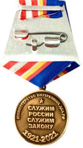 """Юбилейная медаль """"100 лет Медицинской службе МВД"""""""