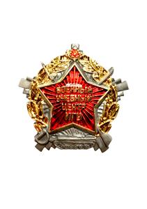 """Нагрудный знак """"ВОЕННЫЙ УЧЕБНЫЙ ЦЕНТР ИГУ"""""""