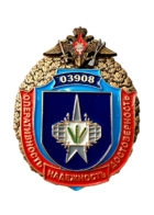 """Нагрудный знак """"Ракетная воинская часть 03908"""""""